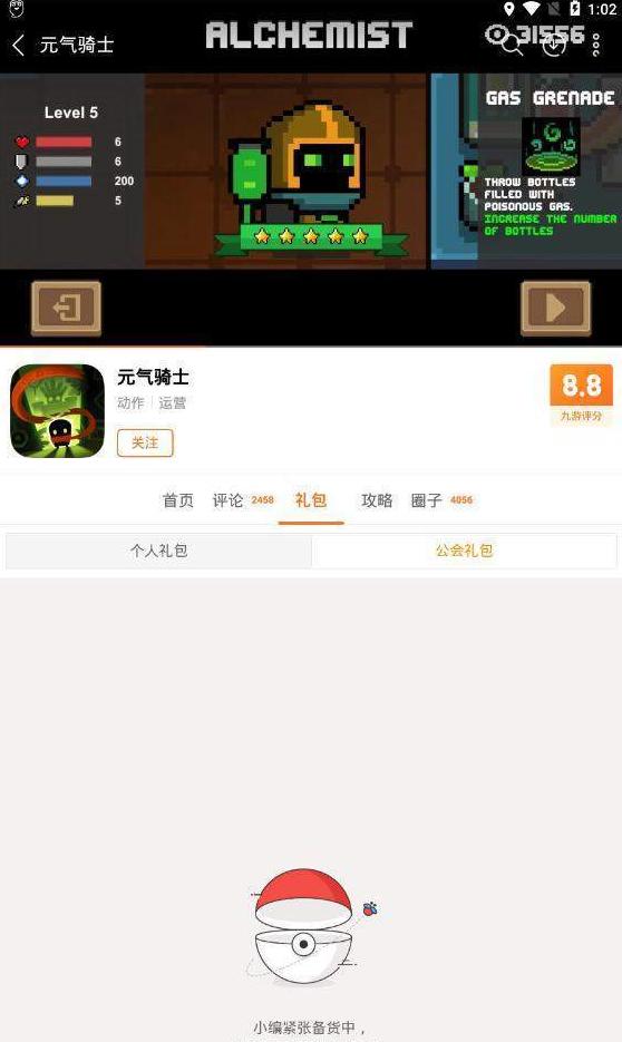 元气骑士国庆礼包兑换码2019最新版分享入口图1: