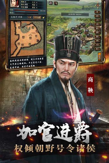 诸夏纷争官网正版游戏图3:
