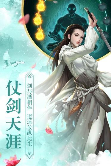 剑梦江南手游安卓官方最新版图2: