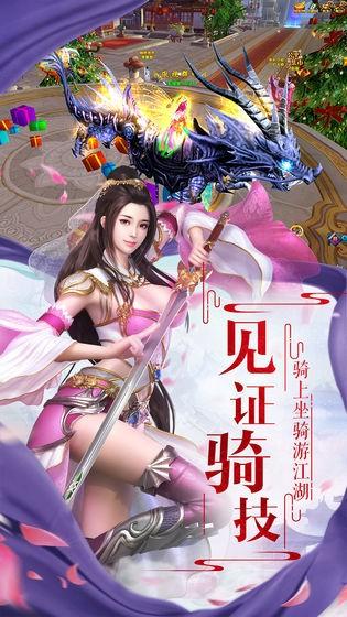 剑凌九重天下手游官方最新安卓版图1: