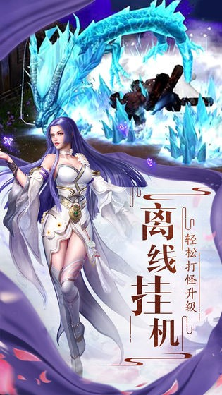 剑凌九重天下手游官方最新安卓版图2:
