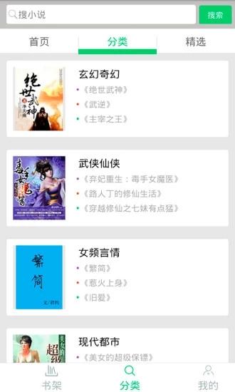 果果小说免费阅读app官方下载图2: