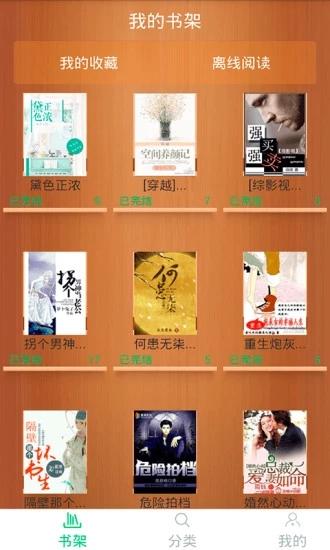 果果小说免费阅读app官方下载图3:
