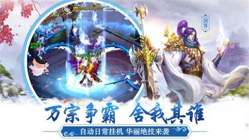 蜀道神魔录手游官方最新安卓版图1: