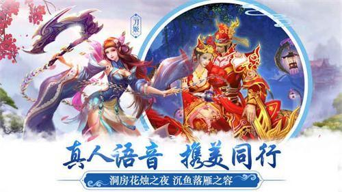蜀道神魔录手游官方最新安卓版图2: