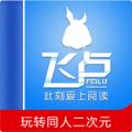 飞卢小说破解版无限最新版免费下载 v4.4