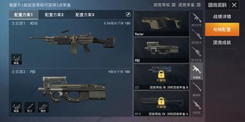 和平精英p90在哪刷新 p90冲锋枪刷新位置[多图]