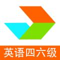 大学英语四六级考试app软件官方下载 v1.0