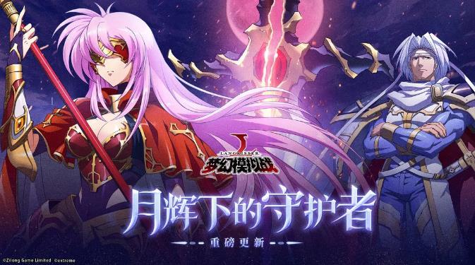 梦幻模拟战手游10月17日更新公告 传说彼端精选限时召唤开启[多图]