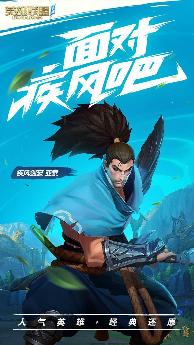 英雄联盟官方网站正版授权手游下载图4: