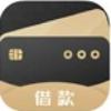 黑卡借款app官�W版平�_入口 v1.0