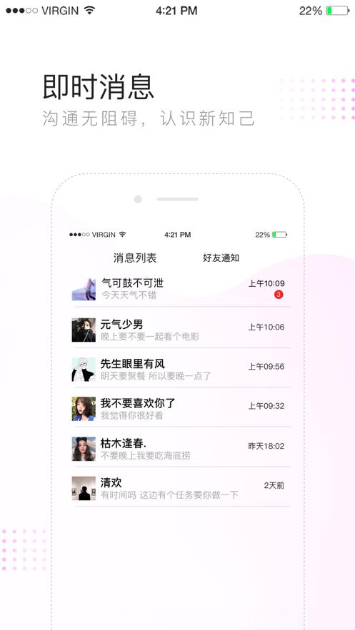 吱呀社区app图1
