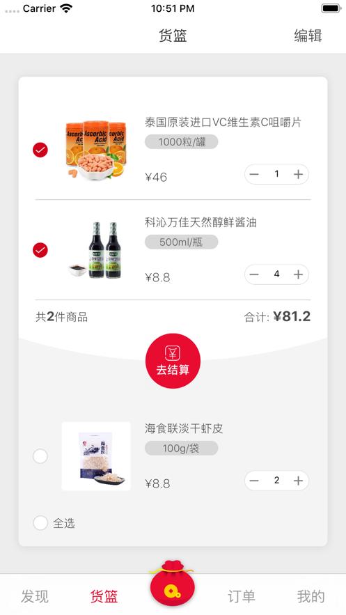喵斗app图3