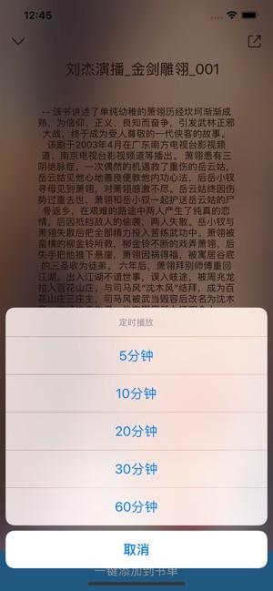侠义书城app图3