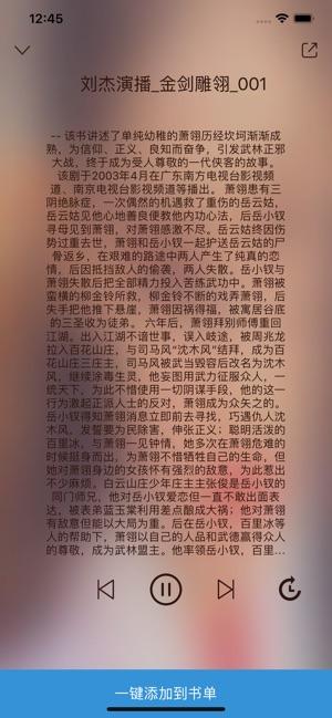 侠义书城app官方版下载图片1