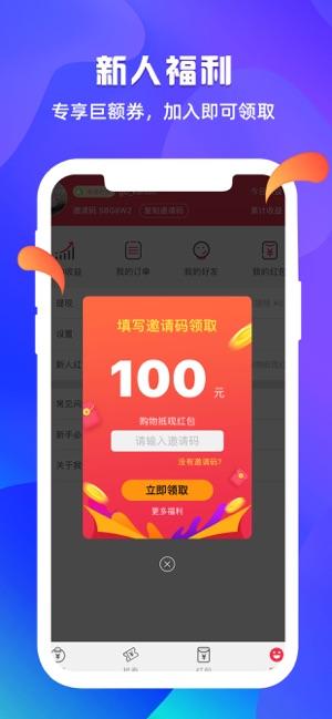 省淘优选app苹果版下载图片1