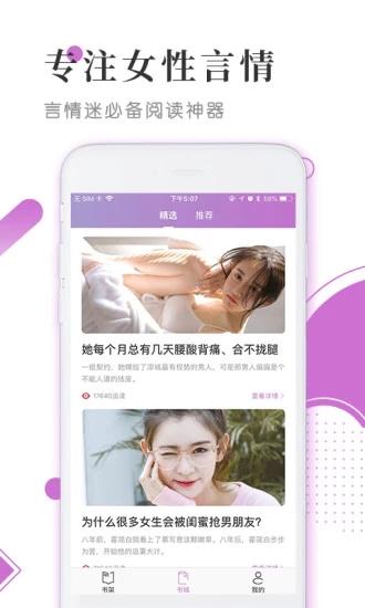 魔小阅小说app图2