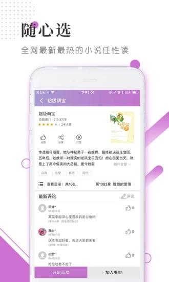 魔小阅小说app图3