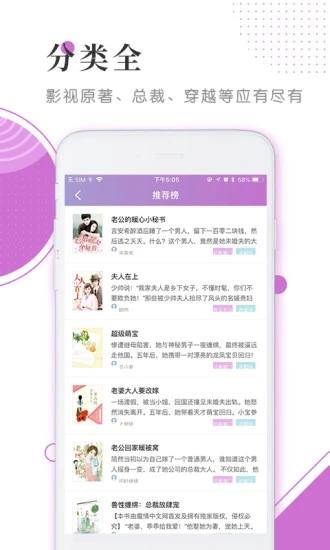 魔小阅小说app图1