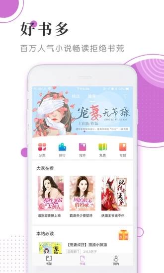 魔小阅小说阅读器app安卓版下载图片1