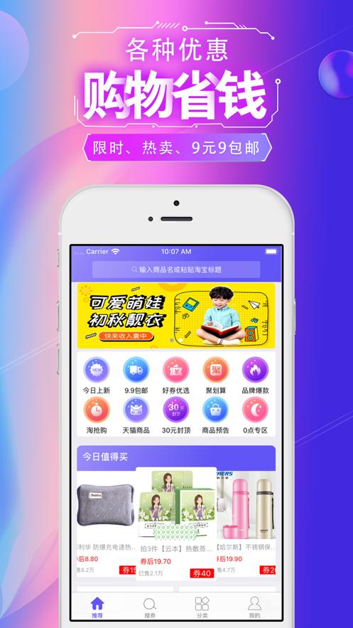 粉象app图2