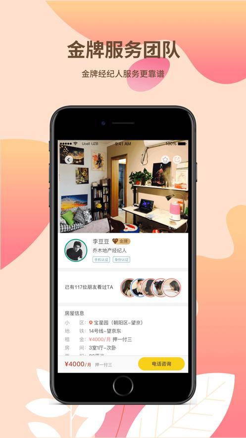 趣租房免押金版app图1