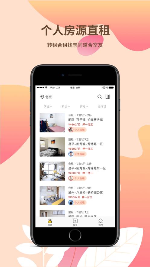 趣租房免押金版app图3