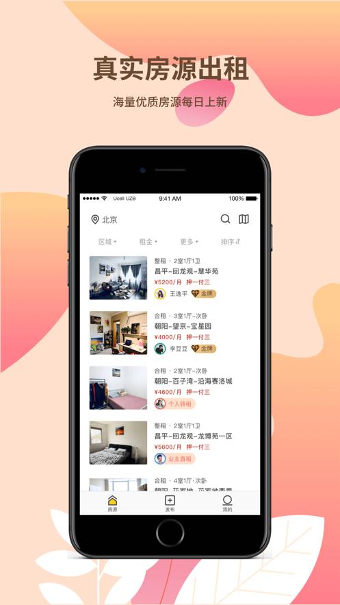趣租房免押金版app图2
