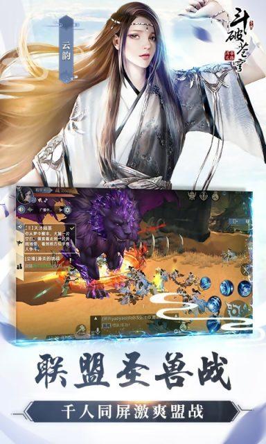 斗破苍穹之剑官方图1