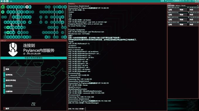hacknet手机版图1