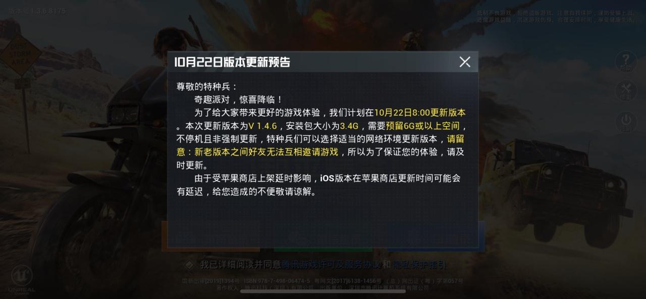 和平精英10月22日更新公告 火力对决模式正式上线[多图]