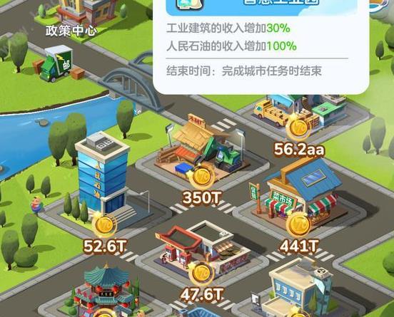 家国梦10月24日更新公告 追梦快递、游泳馆四大新建筑上线[多图]
