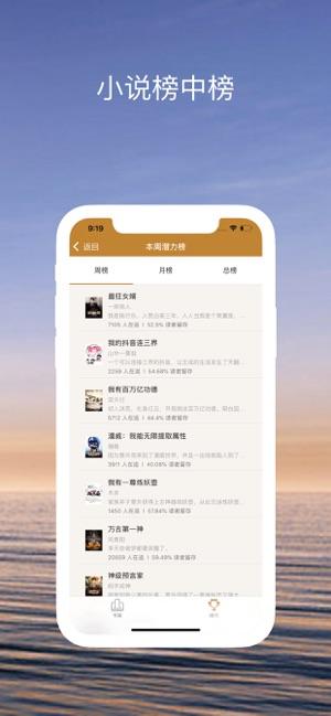 小�f榜中榜app官方版下�d�D1: