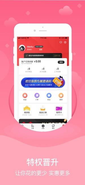 挖券Pro官方版app下�d�D3: