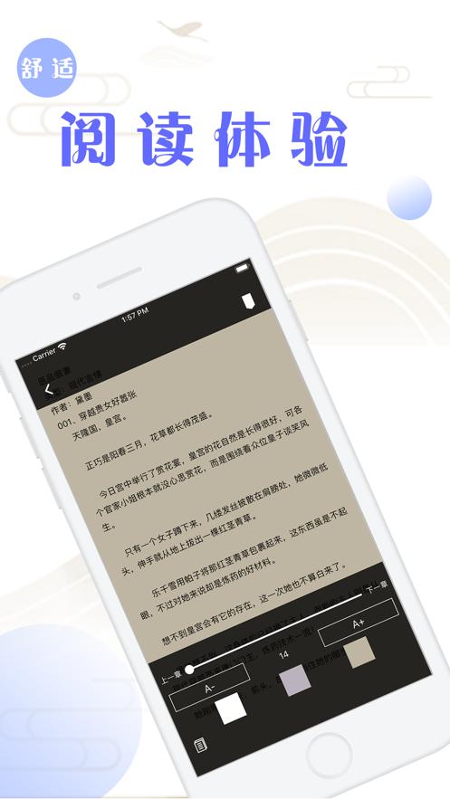 鹤归文学app软件官方下载图2: