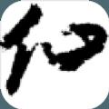 仙武江湖安卓版游戏官方下载 v1.0