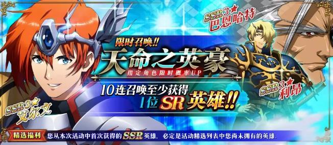 梦幻模拟战手游10月3日更新公告 天命之英豪限时召唤开启[多图]