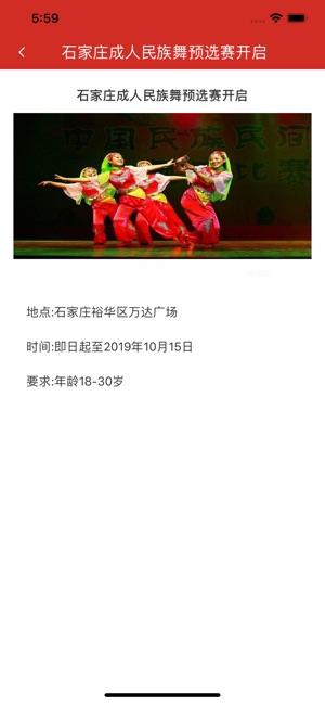 民族舞�r�g官方安卓手�C版�D1: