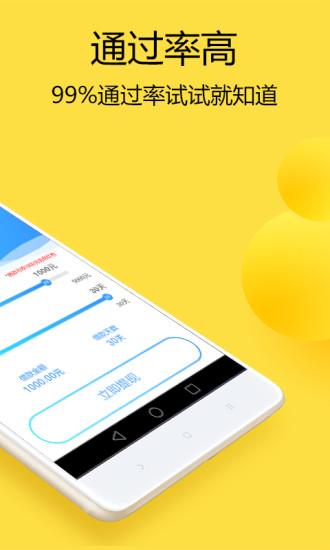 包�y金融app官�W最新版�D2: