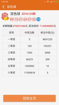 扶余彩票app官方手机版图1: