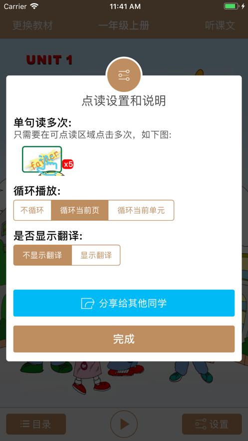 广州小学英语高音质版app官方下载图1: