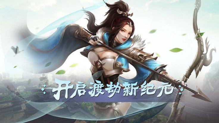 逍遥行记手游官网最新版图2: