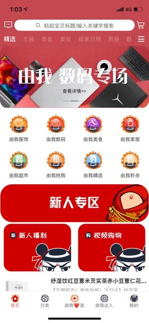 省赚由我app官方版下载图1: