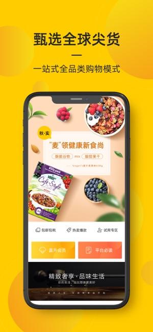 海橙嗨选官方app下载手机版图1: