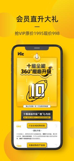 海橙嗨选官方app下载手机版图2: