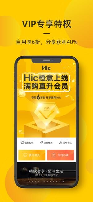 海橙嗨选官方app下载手机版图3: