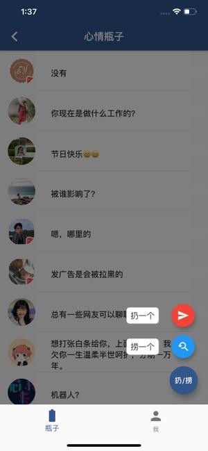 心情瓶子app官方版下载安装图2: