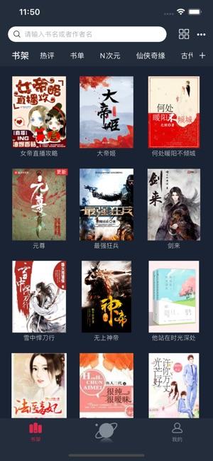 悦读神器小说软件app官方版下载图1: