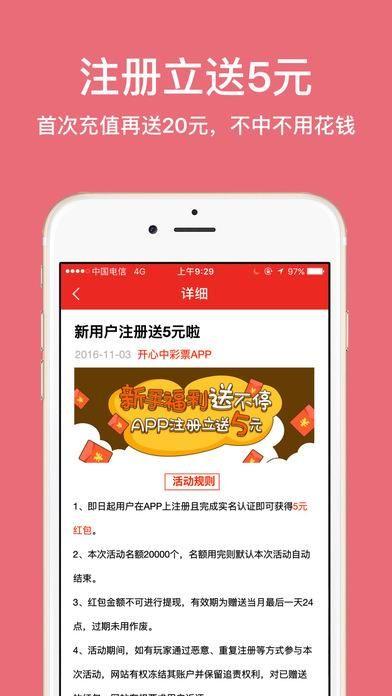 国民彩票2官方app最新版图3: