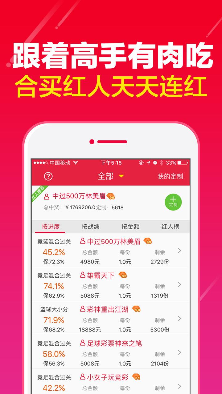 国民彩票2官方app最新版图1: